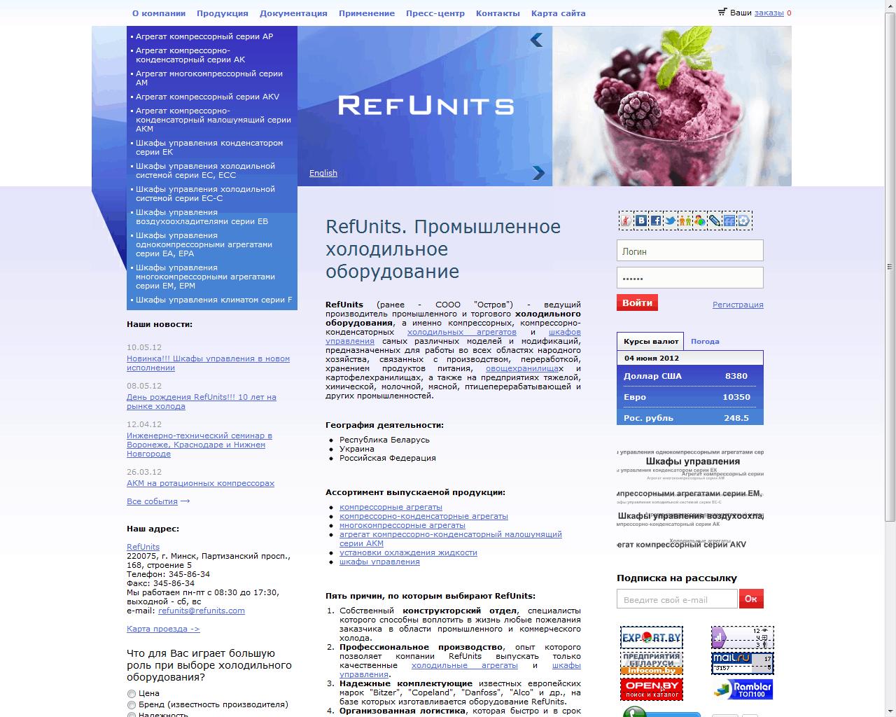 РефЮнитс (RefUnits)