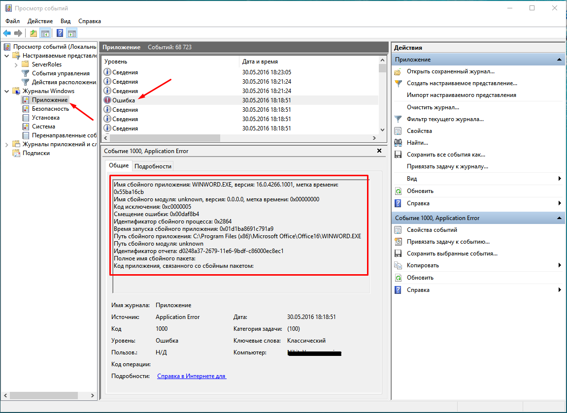Ошибка «Программа Microsoft word не работает» | Записки Web