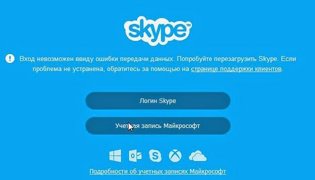 Skype-vhod-nevozmozhen