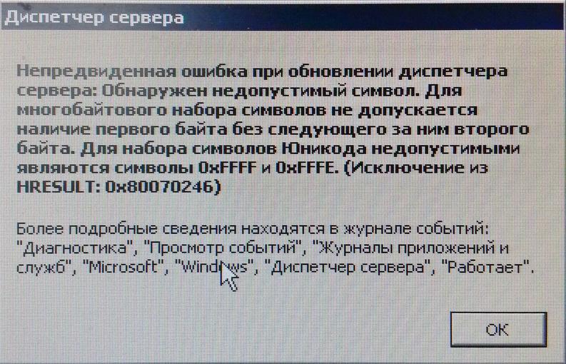error_0x80070246