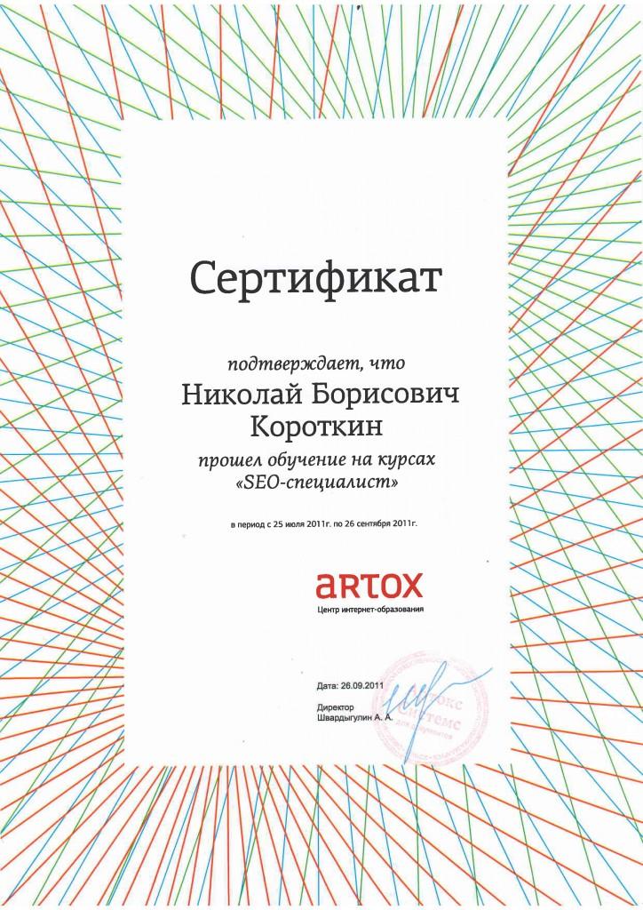 seo_sertifukat