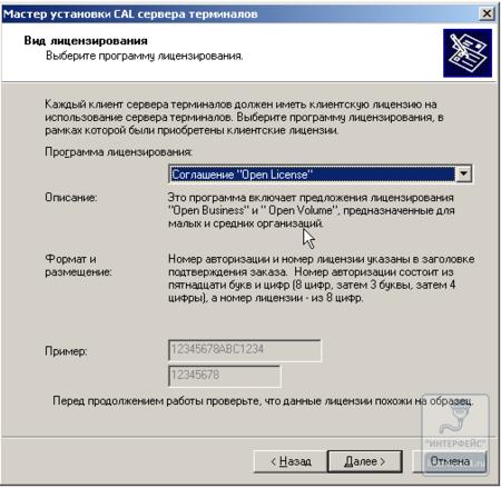 server_terminalov_04