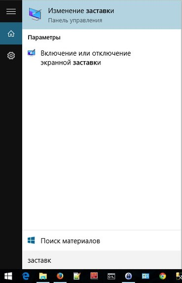 Хранитель экрана (скринсэйвер) и Windows 10
