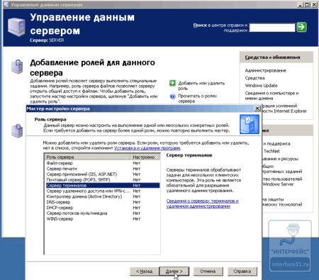 server_terminalov_01